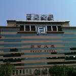 Photo of Fujian Hotel