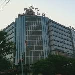 Фотография Qianyuan International Business Hotel