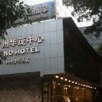 Photo de Sino Trade Center Hotel