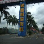 Foto de Xiang Mi Hu Holiday Resort