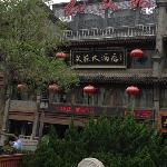 Photo de Wenyuan Hotel