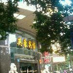 Photo of Yinghao Hotel