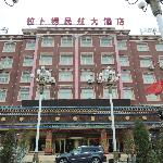 Photo of Labrang Civil Aviation Hotel
