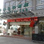 GreenTree Inn Suzhou Leyuan Business Hotelの写真