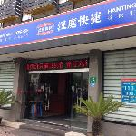 Photo of Hanting Express Shanghai Xujiahui