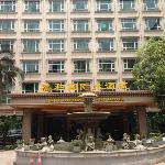 Фотография Jiahe International Hotel