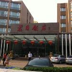 Photo of Fuyuan Garden Hotel