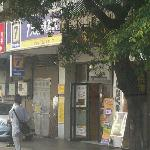 صورة فوتوغرافية لـ ‪7 Days Inn Guangzhou Jiangnan West Road‬
