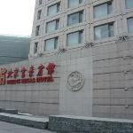 Beijing Regal Hotel Tower B resmi