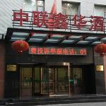 Photo of Zhonglian Xinhua Hotel Beijing Qianmen