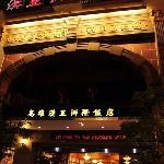 The Kingship Hotel Kaohsiung Foto