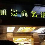 Photo of Lijing Commercial Hotel