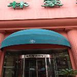 Photo of GreenTree Inn Shanghai North Bund Business Hotel