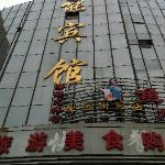 Photo of Qingdao Huaneng Hotel
