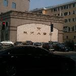 Photo de Liangyun (Good Fortune) Hotel