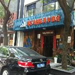 Billede af Taohuawu International Youth Hostel Suzhou