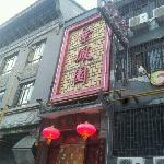 Photo of Zifengyuan Youth Hostel