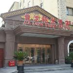 Photo of Jialong Sunny hotel