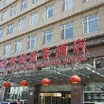 Фотография Yingcheng Business Hotel