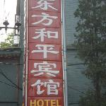 Photo de East Sacred Hotel