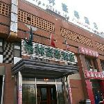 GreenTree Inn Beijing Dongba Business Hotel resmi