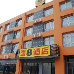 Super 8 Jiaozhou Bus Center Station의 사진
