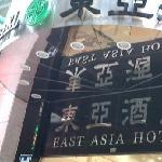 Photo de East Asia Hotel Macau