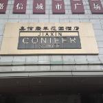 Photo of Shunde Jiaxin Conifer Garden Hotel