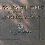 Photo of Landison Longjing Resort