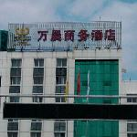 Foto de Wanchen Business Hotel