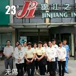 Foto de Jinjiang Inn (Wuxi New Area Wangzhuang East Road)