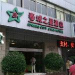 Photo of Spring City Inn (Kunming Jifeng )