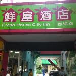 Foto de Fresh House Inn (West Lake)