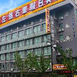 Suzhou Neighborhood Holiday Hotel (Dongwu South Road)