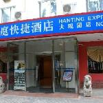 Photo of Hanting Express (Beijing Daguanyuan)