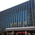 Фотография Qinhuangdao International Hotel