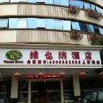 Photo of Vienna Hotel Guilin Shanghai Road