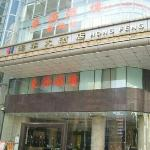 Photo of Hong Feng Hotel