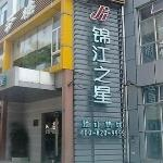 Photo of Jinjiang Inn Shenzhen Fumin Road