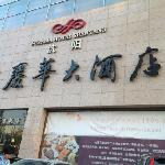 Photo of Furama Hotel Shenyang