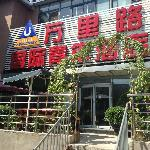 Foto Wanlilu International Youth Hotel Beijing Dongsi