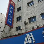 Photo de Ai Hua Hotel
