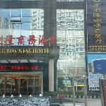 Foto de Wanglilong Business Hotel