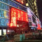 Photo of Wanda Realm Fushun