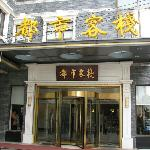 Photo of Grandmetro Hotel Nanjing Confucius Temple
