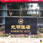Фотография Guangming Hotel