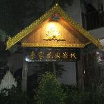 Foto de Xishuangbanna Elephant Home Boutique Guest House
