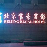 Foto de Beijing Regal Hotel Tower B