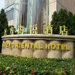 Photo de Hiyet Oriental Hotel