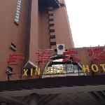 Photo of Xin Hua Hotel